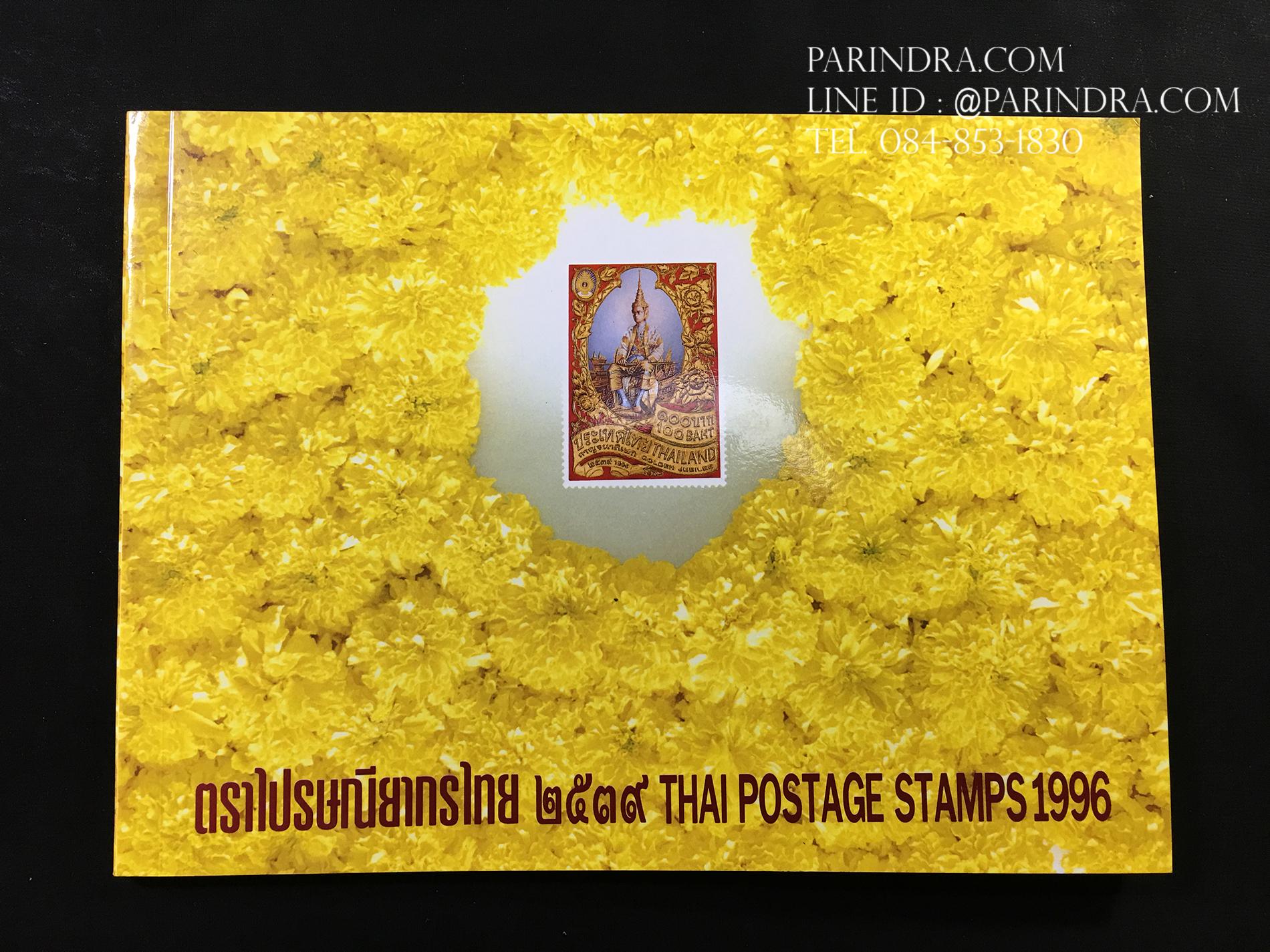 สมุดตราไปรษณียากรไทย ประจำปี 2539