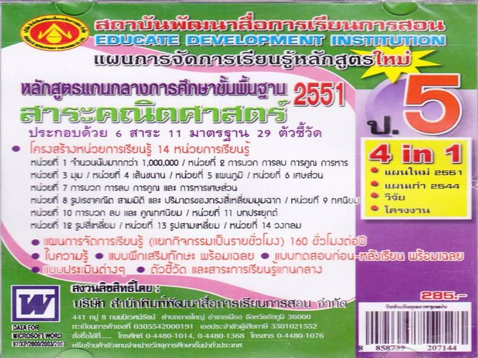 แผนการจัดการเรียนรู้หลักสูตรใหม่ 2551 คณิตศาสตร์ ป.5