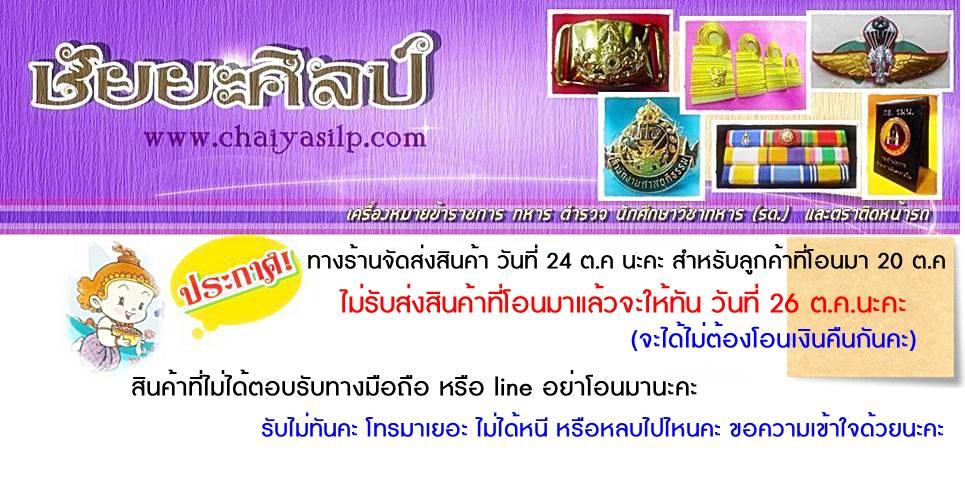 Chaiyasilp.com