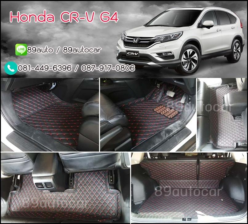 พรมหกดี Honda CR-V G4 สีดำด้ายแดง