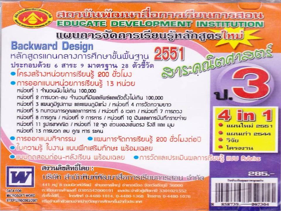 แผนการจัดการเรียนรู้หลักสูตรใหม่ 2551 คณิตศาสตร์ ป.3 Backward Design