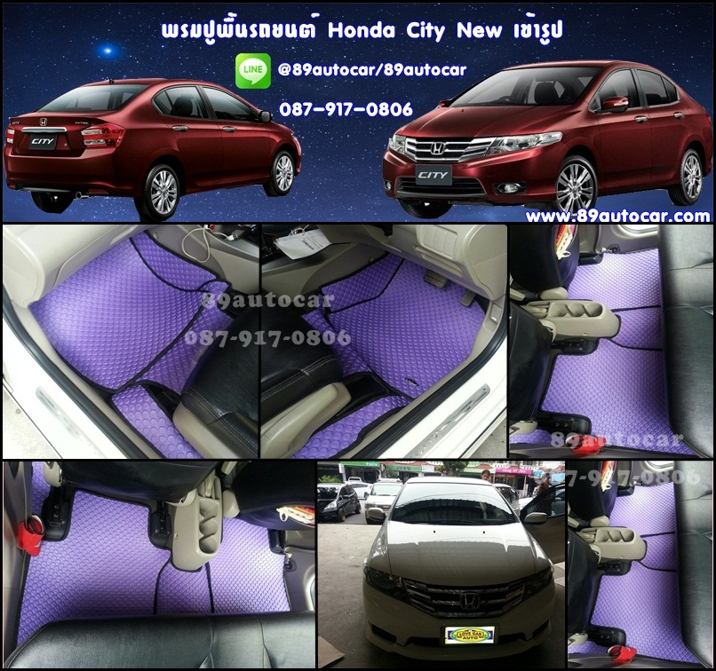 ขายพรมปูพื้นรถเข้ารูป honda city 2012 ลายกระดุมสีม่วงขอบดำ