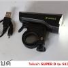 ไฟหน้า SUPER D รุ่น S13 (USB)