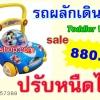รถผลักเดินปรับหนืดได้ Toddler walker ราคาถูกมีสีฟ้า และ ชมพู