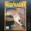 นิตยสาร เย่อกับปลา หน้าปกปลายี่สกเทศ ฉบับที่ 38 เดือนมีนาคม ปี 2544