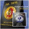 ซองใส่บัตร หน่วยงานกองทัพไทย