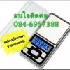 เครื่องชั่งดิจิตอลแบบพกพา Pocket Scale MH-Series ชั่งได้ 200 ก ละเอียด 2 ตำแหน่ง (ส่งฟรี)