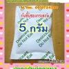 สารกันชื้น ซีลีก้าเจลบรรจุ 5 ก ซองกระดาษ (แพ็ค 50 ซอง)