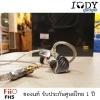 FiiO FH5 หูฟัง hybrid 4 ไดร์เวอร์ รุ่นท๊อป 3BA+1Dynamic ระดับ Hi-Res ขั้ว MMCX