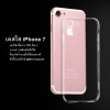 เคสใส iPhone 7 และ iPhone 8 แบรนด์ HOCO TPU บางเฉียบ 0.6 mm ใสปิ๊ง สวยหรูดูดี (i7 กับ i8 ใช้เคสตัวเดียวกัน)