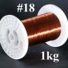 ลวดทองแดง อาบน้ำยา เบอร์ #18 (1kg.) เกรด A+