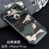 เคสกันกระแทก ลายทหาร ไอโฟน 7 plus (5.5 นิ้ว)