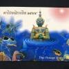 สมุดตราไปรษณียากรไทย ประจำปี 2544