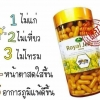Nature's King Royal Jelly นมผึ้งเนเจอร์คิงส์ 1000 mg.365 เม็ด