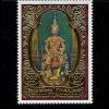 แสตมป์ชุด 150 ปี พระพุทธเจ้าหลวง ปี 2546 (ยังไม่ใช้)