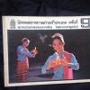 หนังสือนิทรรศการถภาพถ่ายทั่วประเทศครั้งที่ 9 สมาคมถ่ายภาพแห่งประเทศไทย ในพระบรมราชูปถัมภ์