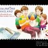 แสตมป์ชุด วันเด็กแห่งชาติ ปี 2560 ยังไม่ใช้)