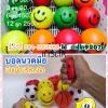 บอลนวดนิ้ว บอลบีบคลายเครียด (ชุด 6 ลูก ) บอลหน้ายิ้ม