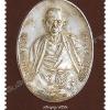 แสตมป์ชุด เหรียญพระคูรบาศรีวิชัย ปี 2560 (ยังไม่ใช้)