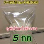 ถุงซิปล็อคใส่ข้าวสาร 5 กก. ( ขนาด 30x46cm ) 1 กก มี ประมาณ 36-38 ใบ