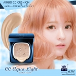 Ainuo Aqua Light Beauty Shine Moisturizing Cushion Cream แถม1รีฟิว