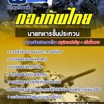 คู่มือเตรียมสอบนายททหารชั้นประทวน กองบัญชาการกองทัพไทย