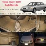ผ้ายางปูพื้นรถยนต์ Toyota Camry 2000 โฉมไม้บรรทัด กระดุมสีครีม
