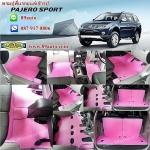 โรงงานพรมรถยนต์ Mitsubishi Pajerosport 2014 จิ๊กซอร์สีชมพูขอบม่วง