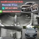 พรมกระดุมรถยนต์ Suzuki Ciaz กระดุมสีดำขอบดำ