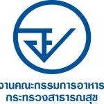 เปิดสอบสำนักงานคณะกรรมการอาหารและยา จำนวน 11 อัตรา ตั้งแต่วันที่ 25 พฤษภาคม - 14 มิถุนายน 2560