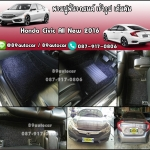 ขายพรมปูพื้นรถยนต์ราคาถูก Honda Civic 2016 ไวนิลสีดำขอบดำ