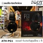 หูฟัง Audio Technica ATH-PG1 Gaming Gear สำหรับนักเล่นเกมส์แบบมืออาชีพ หูฟังแบบ Closed Type ป้องกันเสียงรบกวนได้ดี