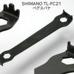 เครื่องมือถอดใบจาน SHIMANO TL-FC21 รุ่นใหม่!!! ปลายอีกด้านสำหรับถอดแหวนฝาปิดขาจาน XT, XTR