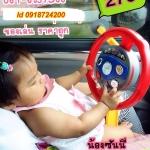 พวงมาลัยหัดขับรถแบบติดกระจกในรถ หัดขับของเด็ก แก้ปัญหาลูกแย้งพวงมาลัยตอนขับรถ