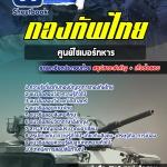 คู่มือเตรียมสอบศูนย์ไซเบอร์ทหาร กองทัพไทย