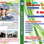 DVD เตรียมสอบเตรียมทหาร 4 เหล่าทัพ