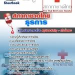 คู่มือเตรียมสอบธุรการ สภากาชาดไทย