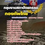คู่มือเตรียมสอบกลุ่มงานสถาปัตยกรรม กองบัญชาการกองทัพไทย