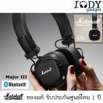 Marshall MajorIII Bluetooth (Major3 BT) รุ่นใหม่ ของแท้ รับประกันศูนย์ไทย หูฟัง Onear ใช้ได้ทั้งแบบไร้สายและแบบต่อสาย เสียงกระหึ่ม ฟังสนุก สุดเท่ห์สำหรับทุกวัย