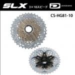 สเตอร์ Shimano SLX, 10-Speed, CS-HG81-10, ขนาด 11-32, 11-34, 11-36T
