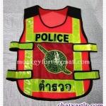 เสื้อสะท้อนแสงตำรวจ สีเหลือง