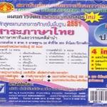 แผนการจัดการเรียนรู้หลักสูตรใหม่ 2551 ภาษาไทย ป.1