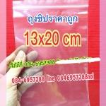 ถุงซิปล็อกขนาด 13x20 ซม. 1 กก.มี 190 ใบ ราคา150/กก