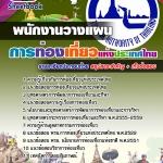 คู่มือเตรียมสอบพนักงานวางแผน การท่องเที่ยวแห่งประเทศไทย