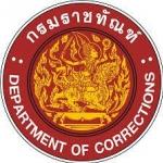 กรมราชทัณฑ์ เปิดรับสมัครสอบเพื่อบรรจุบุคคลเข้ารับราชการ 180 อัตราวันที่ 15 ก.ค.- 2 ส.ค.59