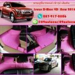 ขายยางปูพื้นรถเข้ารูป Isuzu D-Max 2012-2017 4 ประตู ลายกระดุมสีชมพูขอบชมพู