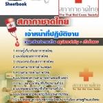 คู่มือเตรียมสอบเจ้าหน้าที่ปฏิบัติงาน สภากาชาดไทย