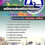 คู่มือเตรียมสอบ พนักงานส่งเสริมการตลาด การท่องเที่ยวแห่งประเทศไทย