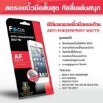 โฟกัสฟิล์มลดรอยนิ้วมือแบบด้าน iPhone 5 ฟีล์มกันรอย ราคาถูก