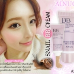 Ainuo Whitening Flaw-Conceling BB Cream Natural Tone หลอดเล็ก